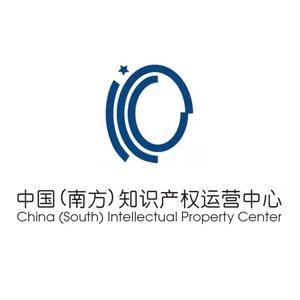 中国(南方)知识产权运营中心